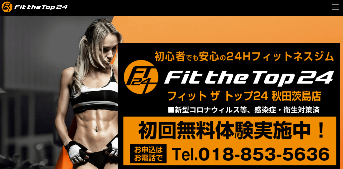 Fit the Top24の画像1